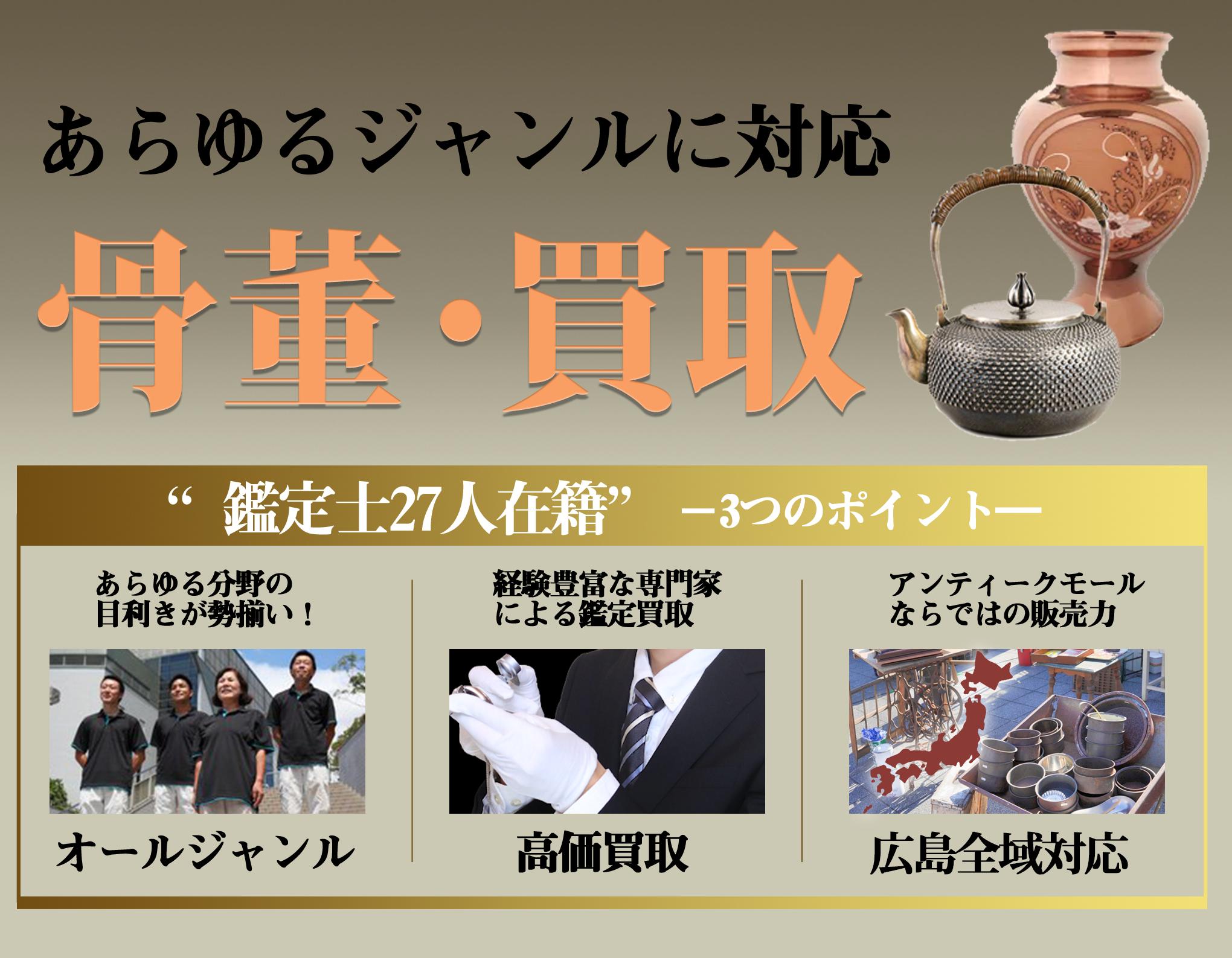 広島県での骨董品買取は買取ドクターにお任せください!