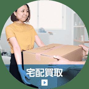 絵画・日本画・洋画の宅配買取