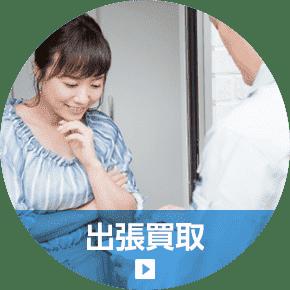 絵画・日本画・洋画の出張買取