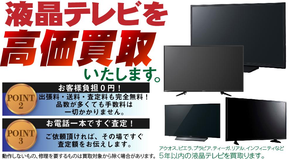広島 テレビ買取