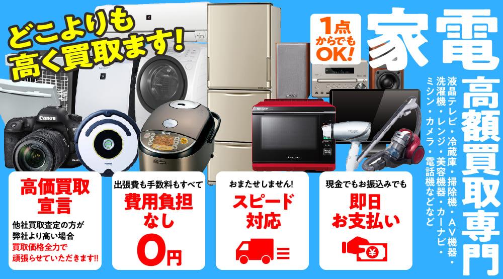 広島で家電買取は買取ドクターにお任せください!出張対応