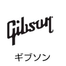 ギブソン・ギター・ベース買取