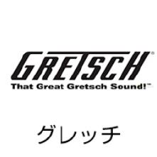 グレッチ・ギター・ベース買取