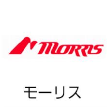 モーリス・ギター・ベース買取