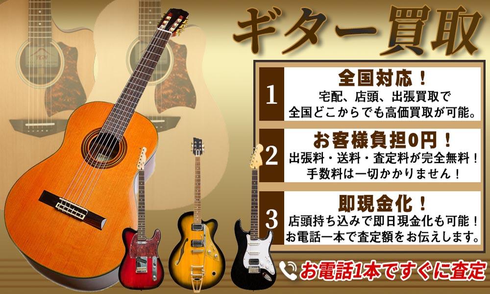 広島のギター買取は、買取ドクターにおまかせ下さい。