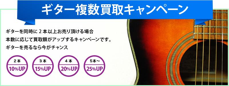 ギター複数買取りキャンペーン