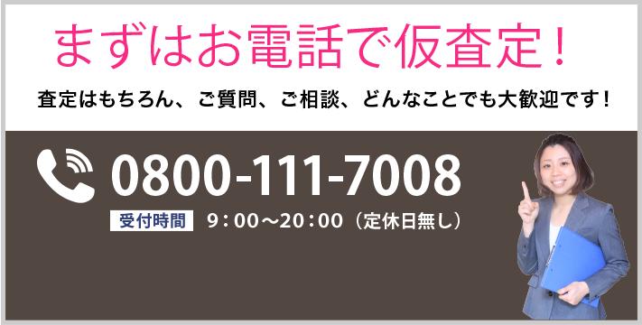 まずはお電話で楽器買取についてお問い合わせ下さい。仮査定を行います。