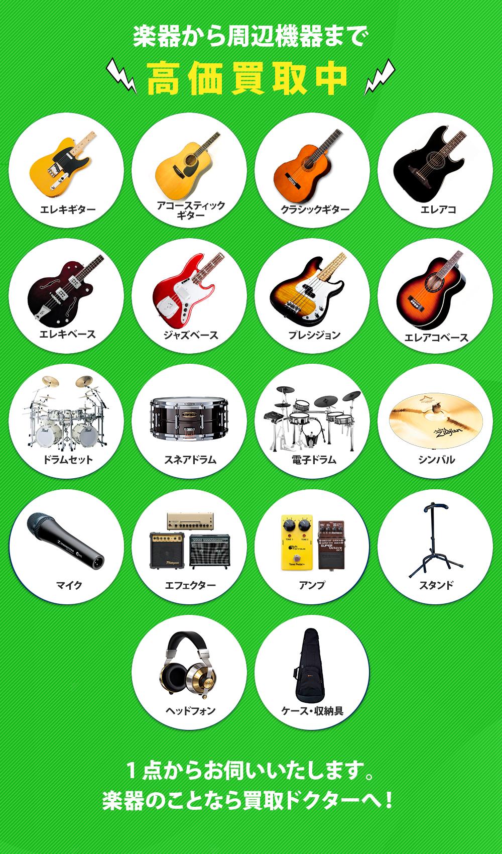 楽器から周辺機器まで高価買取中