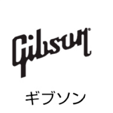 ギブソン ギター買取