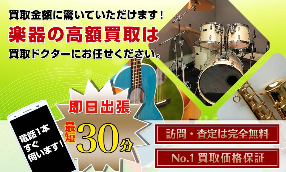 広島の楽器・オーディオ買取は、買取ドクターにおまかせ下さい。