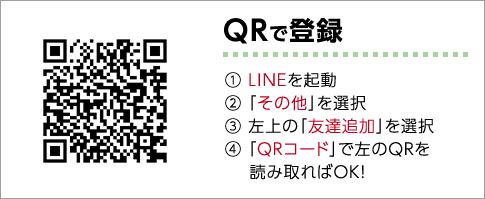 QRで登録