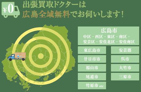 出張買取ドクターは、広島県全域無料でお伺いいたします。