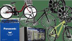 自転車カー用品買取