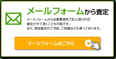 メールフォームから査定