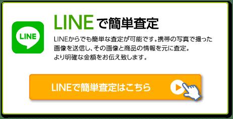 LINEで絵画・日本画・洋画買取簡単査定